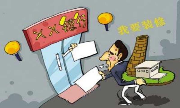 成都二手房装修教大家装修贷款究竟是等额本金还是等额本息好?