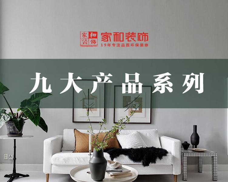 家和装饰产品系列介绍