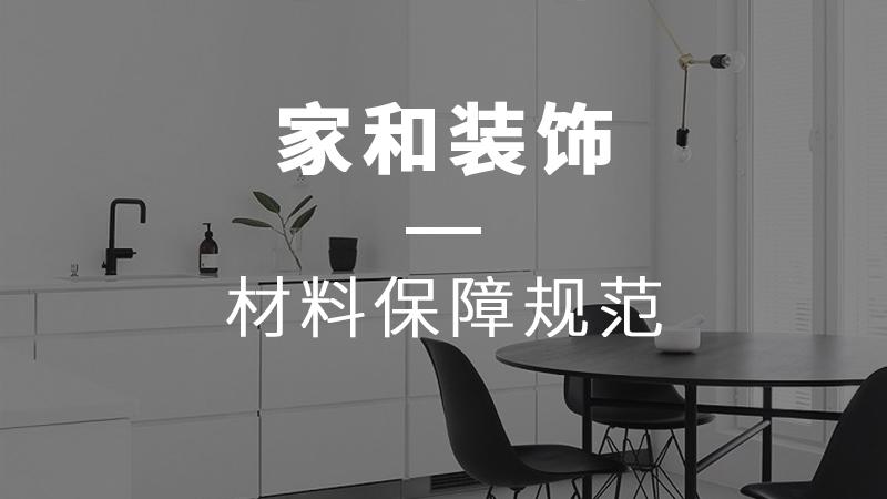 家和装饰核心优势——材料保障规范