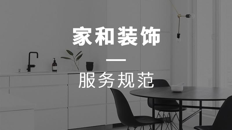 家和装饰核心优势——服务规范