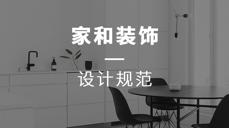 家和装饰核心优势——设计规范