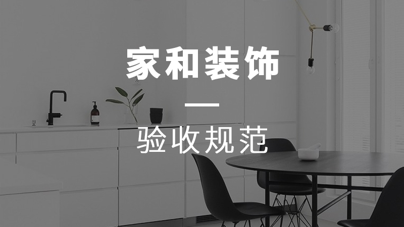家和装饰核心优势——验收保障规范