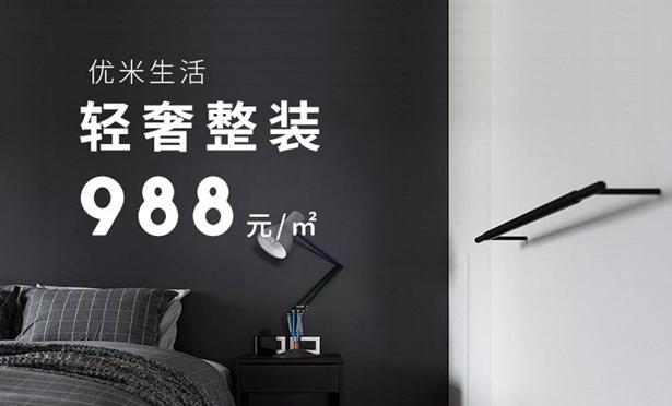 家和装饰轻奢整装—优米生活988系列