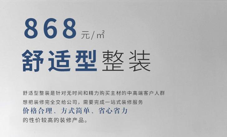 家和装饰舒适型整装—868系列