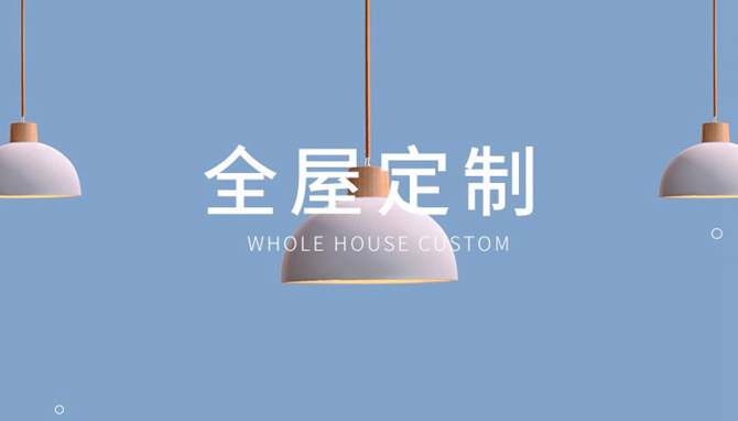 家和装饰全屋定制