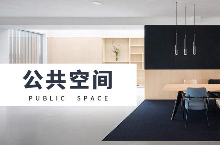 家和装饰公共空间装修