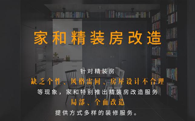 家和装饰精装房改造服务