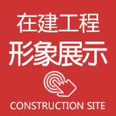 家和装饰在建工程