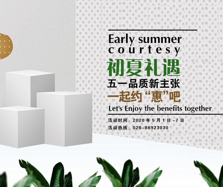 """初夏礼遇•五一品质新主张,一起约""""惠""""吧!"""