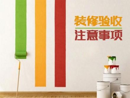 成都家庭装修提醒您新房验收哪些地方最容易出问题