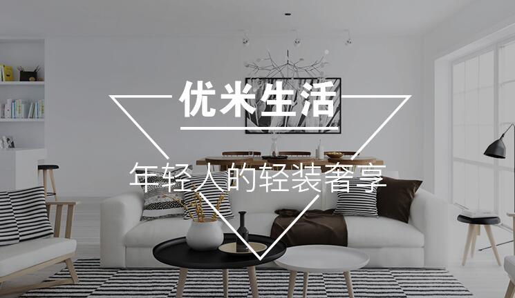 家和装饰轻奢整装系列—优米生活988整装