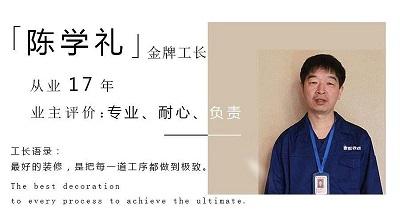"""家和万博manbetx网页版项目经理陈学礼荣获万博max登陆室内万博manbetx网页版协会""""十佳项目经理""""称号"""